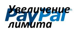 Лимиты PayPal